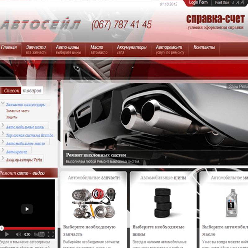 avtoseil.com.ua