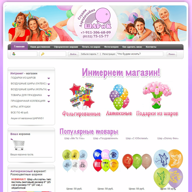 balloons51.ru