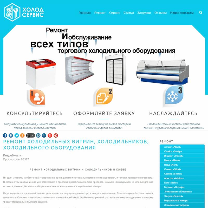 holodservice.com.ua