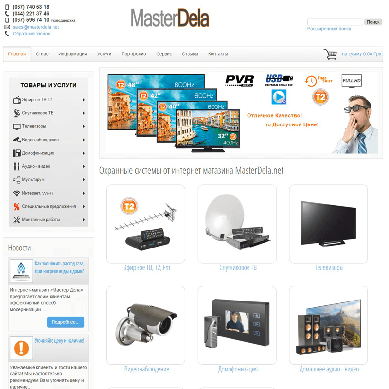 masterdela.net