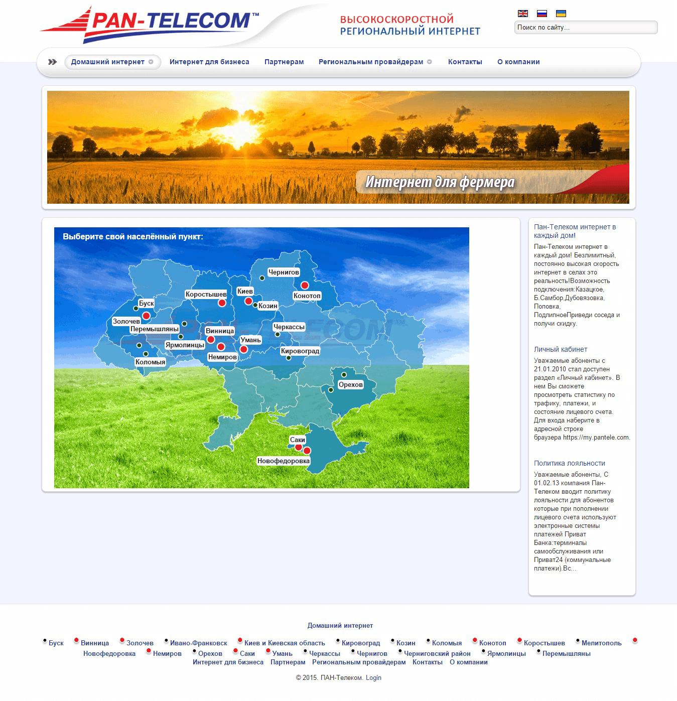 pantele.com.ua