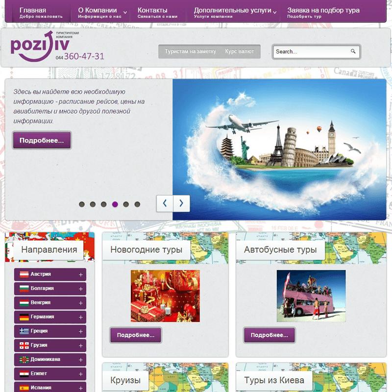 pozitivtour.com.ua
