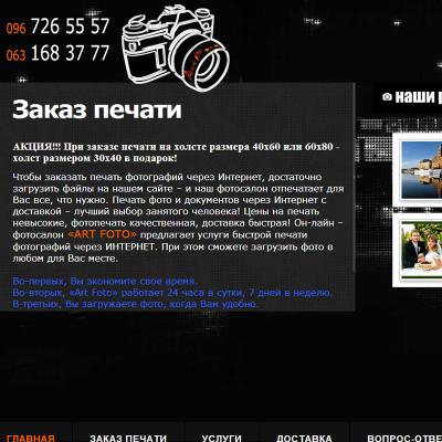 artfoto.kiev.ua