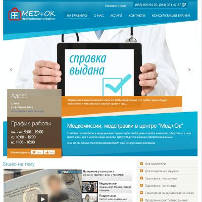 medspravki.com.ua