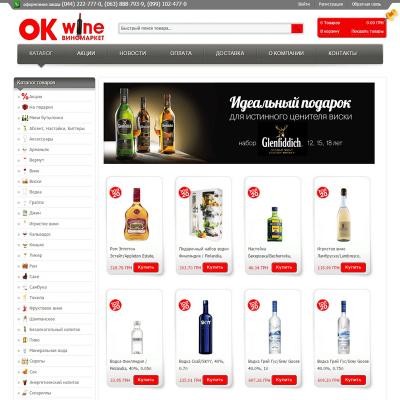 okwine.com.ua