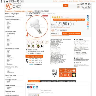watt-shop.com